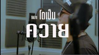 โตเป็นควาย - เอก'ดา [Official Lyric Video]