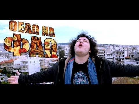 Manos - Θέλω να Φάω (Official Video Clip)