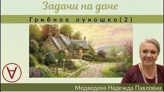 МАТЕМАТИКА Задачи на даче УРОК 2  Надежда Медведева 