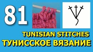 Tunisian crochet stitches Тунисское вязание обозначения