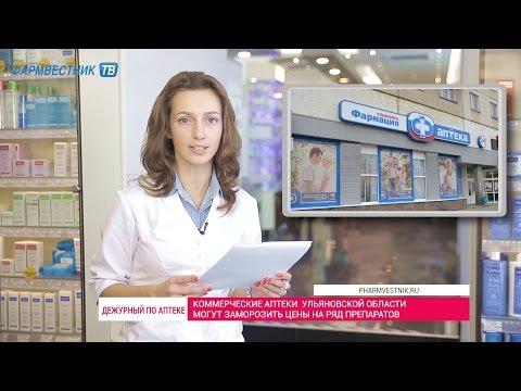 Дежурный по аптеке (23.09.2015)