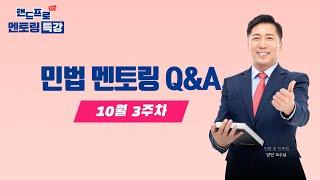 [2021 공인중개사 멘토링 'Q&A'] 10월…