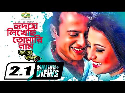 Hridhoye Likechi Tomari Naam   Ft Purnima , Riaz   By Samina & S I Tutul   Akash Choya Bhalobasha