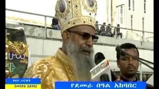 Patriarch of the Ethiopian Orthodox Abune Mathias Speech at Celebration of Meskel Demera in Addis Ab
