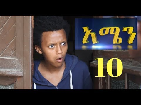 "Amen ""አሜን"" New Ethiopian Series - Part 10"