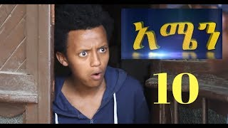 "Video Amen ""አሜን"" New Ethiopian Series - Part 10 download MP3, 3GP, MP4, WEBM, AVI, FLV Januari 2018"