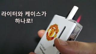 라이터 겸용 반자동 담배 케이스, USB라이터 (뽑기 …