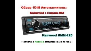 Обзор бюджетной автомагнитолы Kenwood KMM-125 с 2 парами RCA