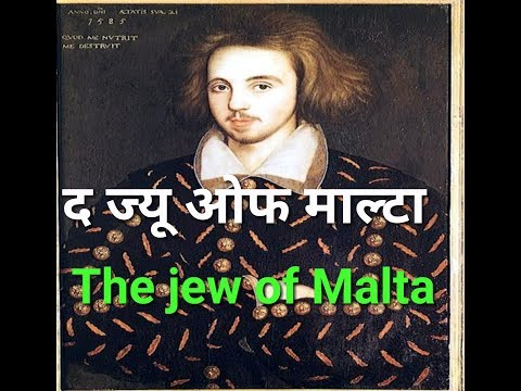 an exploration of the jew of malta english literature essay Literary terms and background information english literature past papers mcqs english literature history anglo english literature the jew of malta:.