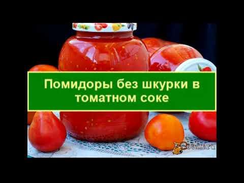 Помидоры без шкурки в томатном соке