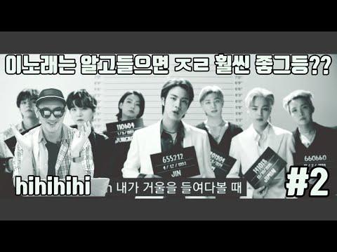 (ENG)(2탄)BTS(방탄소년단)'Butter'-그니까 이노래는 알고들으면  더 개소름이그등??!!!(DJ 리뷰)