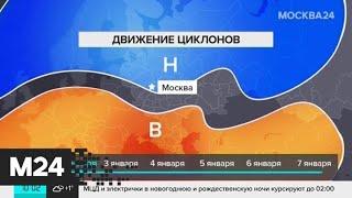 Смотреть видео Мокрый снег ожидается в столице - Москва 24 онлайн