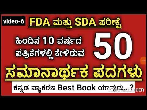 FDA SDA Kannada paper/ಸಮಾನಾರ್ಥಕ ಪದಗಳು