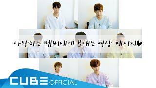 비투비 (BTOB) - 8th Anniversary : 사랑하는 멤버에게 보내는 영상 메시지 (ENG)