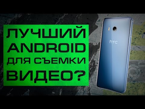 HTC U11 - обзор смартфона с отличным качеством съемки видео