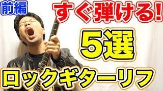 【TAB譜あり・初心者必見】すぐ弾ける洋楽ロックギターリフ5選【ギターレッスン】【前編】