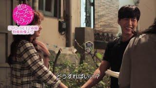 恋はチーズ・イン・ザ・トラップ 第24話