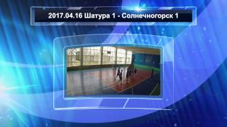 2017.04.16 Шатура 1 - Солнечногорск 1 - 3:2