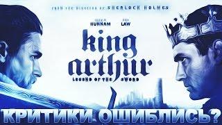"""Критики ошиблись? (Обзор фильма """"Меч Короля Артура"""")"""