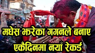 के चमत्कार गरे मधेस पुगेर गगनले ? बनाए एकैदिनमा नयाँ रेकर्ड ! Gagan Thapa