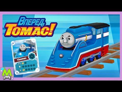 Томас и его Друзья.Вперед Гоночные Паровозики.Гонки с Самым Быстрым Томасом.Полная Версия Игры