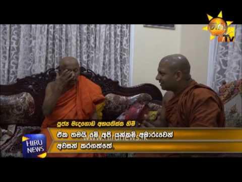 Malwathu mahanayaka Thero said in concurrence with the President