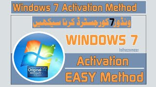 how to activate windows 7 in urdu by syed talha zameer