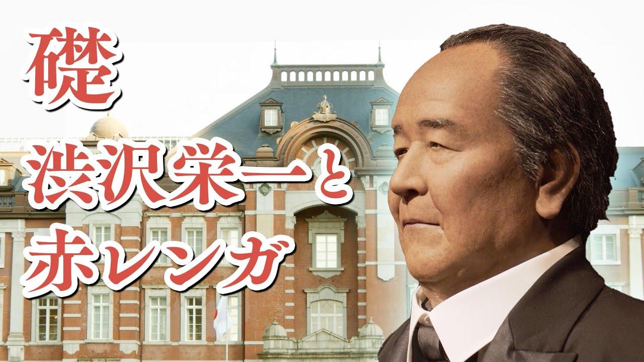 本編公開 〜『礎  渋沢栄一と赤レンガ』