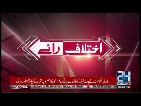Ikhtelaf E Raae | 10 May 2018 | 24 News HD