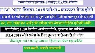 Daily Employment news 8 July 2018 by Gyan Prakash/ UGC NETDECEMBER  2018 EXAM DATE DECLARED?