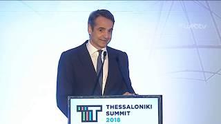 Ομιλία Κυριάκου Μητσοτάκη στο Thessaloniki Summit 2018