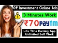 Earn Money online Without Investment 🔥 Work from Home Online jobs Tamil ( Money Earning Apps Tamil )