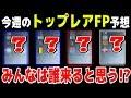 #282【ウイイレアプリ2019】今週のトップレアFP予想!!みんなは誰来ると思う!?