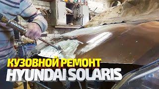 Кузовной ремонт Хендай Солярис. Жеңіл алмасу. Жөндеу қанаты, шатыры, есіктері жоқ, бояу, тегістеу