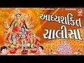 આધ્યશક્તિ ચાલીસા      Aadhya Shakti Chalisha