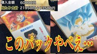 1パック3000円 ドラゴンさんの一般販売のUR確定オリパ 20パック買ってみた パート2 ドラゴンボールヒーローズオリパ開封