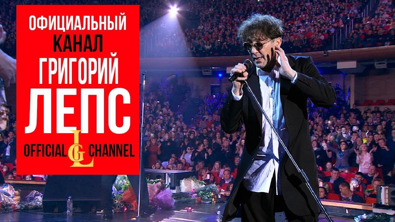 концерт лепса в кремле билеты