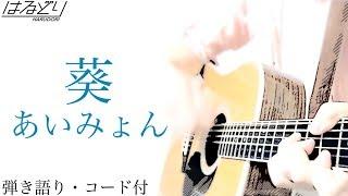 【空の青さを知る人よED】葵 / あいみょん 男が歌ってみた ※コード付【弾き語り・Acoustic Cover】