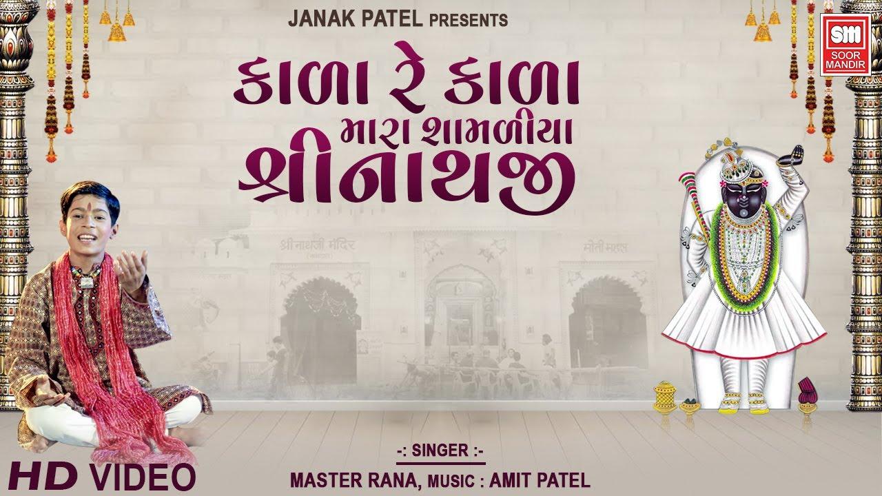 Kada Kada Re Mara Shrinathji | Master Rana | Shrinathji Bhajan | Soormandir