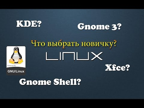 Linux - Uniti vs Gnome 3 vs KDE vs Xfce? Что поставить новичку?