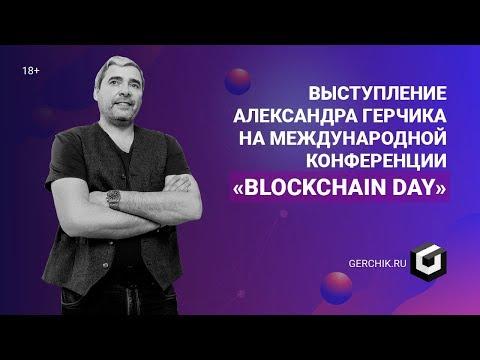 Выступление Александра Герчика на Международной конференции «Blockchain Day»