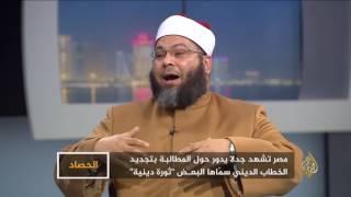 الحصاد 2017/1/27- شيخ الأزهر في دائرة الاستهداف