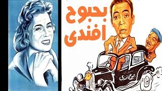 فيلم بحبوح افندي - Bahboh Afandy Movie