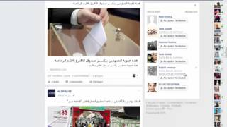 Désactiver la lecture automatique des vidéos sur Facebook  et Twitter