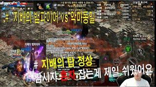 """【리니지m,악마동일tv】 우주최초 지배의탑 정상 """"지배의뱀파이어"""" 독식"""