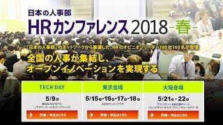 日本最大のHRネットワーク『日本の人事部』が主催する、人の採用・育成...