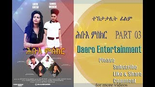 DAERO ENTERTAINMENT - New Eritrean Series Movie 2018 - Hbue Mskr (ሕቡእ ምስክር)- Episode 03