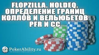 Покер обучение |  Flopzilla. HoldEq. Определение границ коллов и вельюбетов Pfr и Cc