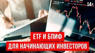 Финансовые инструменты для начинающих инвесторов: ETF / БПИФ. Куда инвестировать? 14+