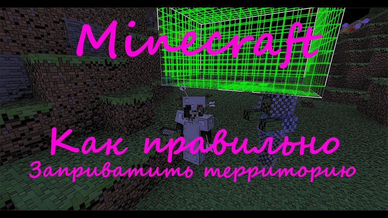 Как заприватить дом в Minecraft - YouTube